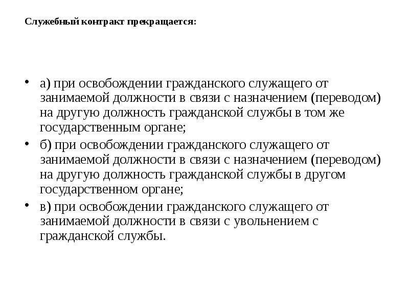Служебный контракт прекращается: а) при освобождении гражданского служащего от занимаемой должности