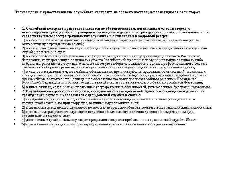 Прекращение и приостановление служебного контракта по обстоятельствам, независящим от воли сторон 1.