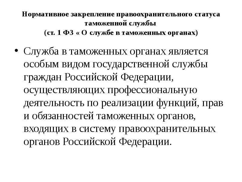 Нормативное закрепление правоохранительного статуса таможенной службы (ст. 1 ФЗ « О службе в таможен
