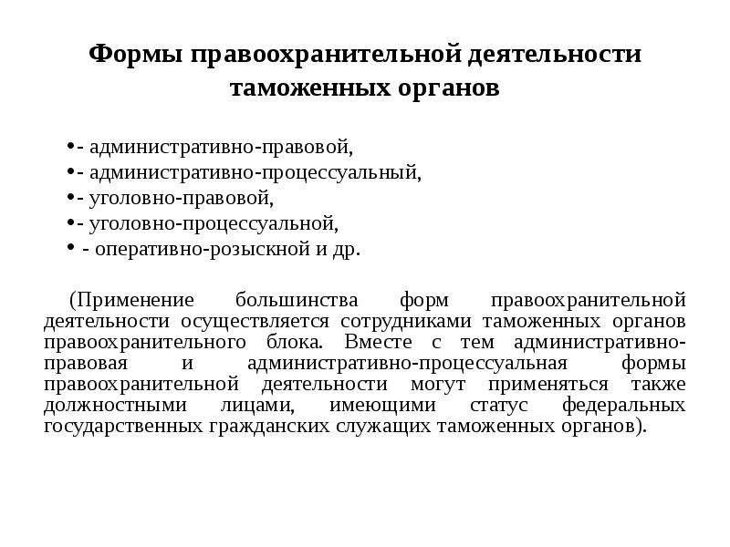 Формы правоохранительной деятельности таможенных органов - административно-правовой, - административ