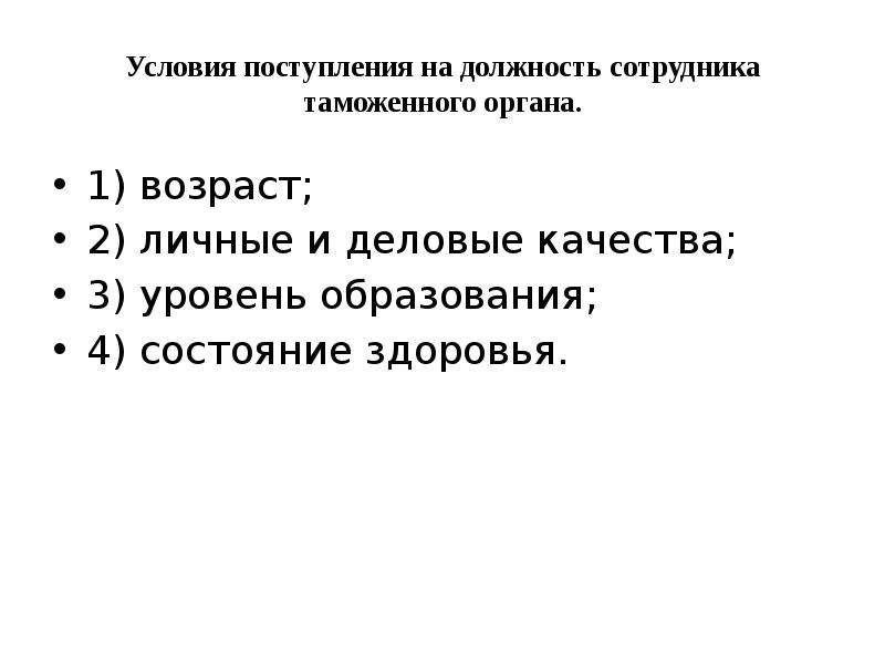 Условия поступления на должность сотрудника таможенного органа. 1) возраст; 2) личные и деловые каче