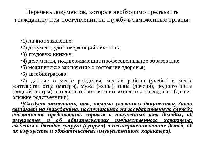 Перечень документов, которые необходимо предъявить гражданину при поступлении на службу в таможенные