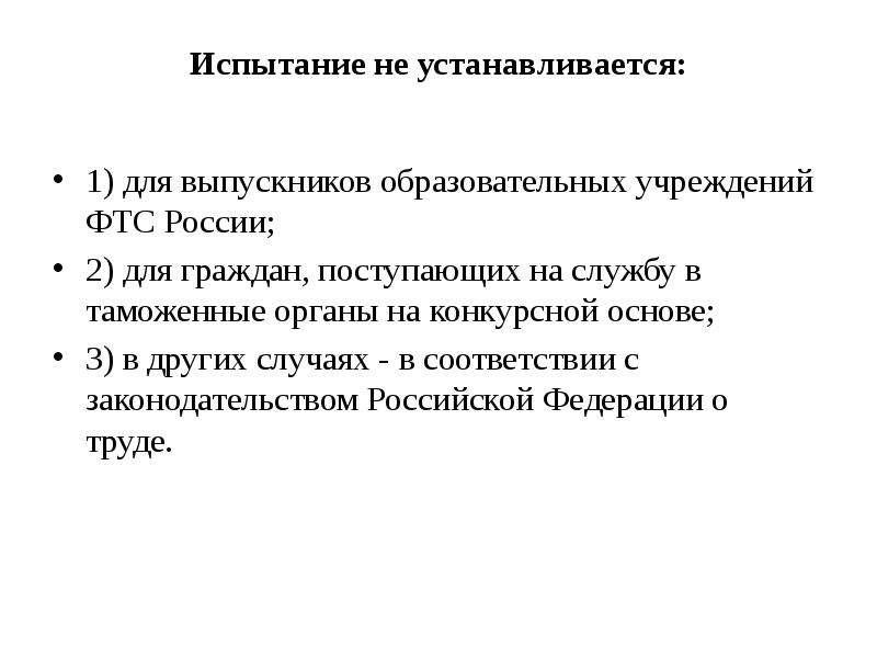 Испытание не устанавливается: 1) для выпускников образовательных учреждений ФТС России; 2) для гражд