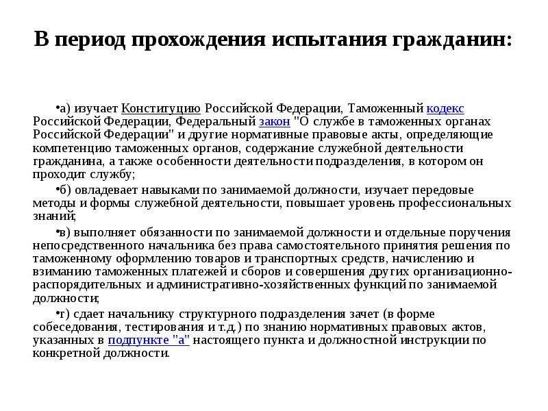 В период прохождения испытания гражданин: а) изучает Конституцию Российской Федерации, Таможенный ко