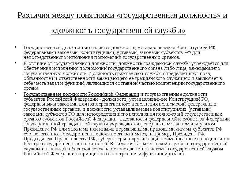 Различия между понятиями «государственная должность» и «должность государственной службы» Государств