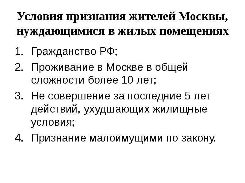 Признание нуждающимися в москве
