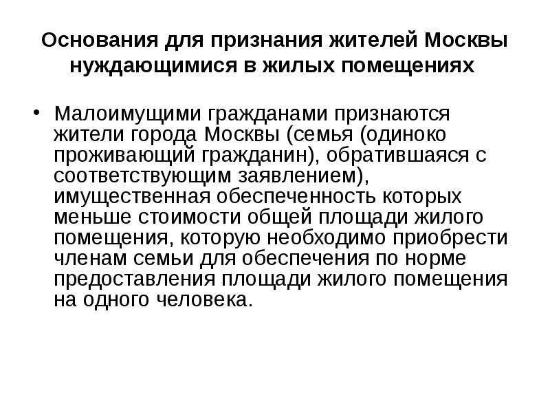 Признание малоимущим города москвы