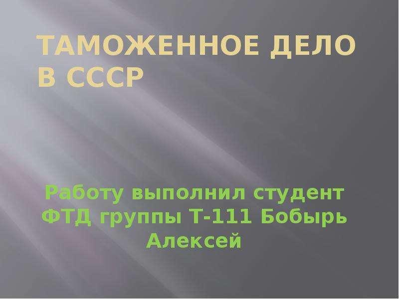 Презентация Таможенное дело в СССР