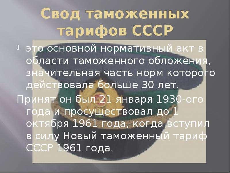 Свод таможенных тарифов СССР это основной нормативный акт в области таможенного обложения, значитель