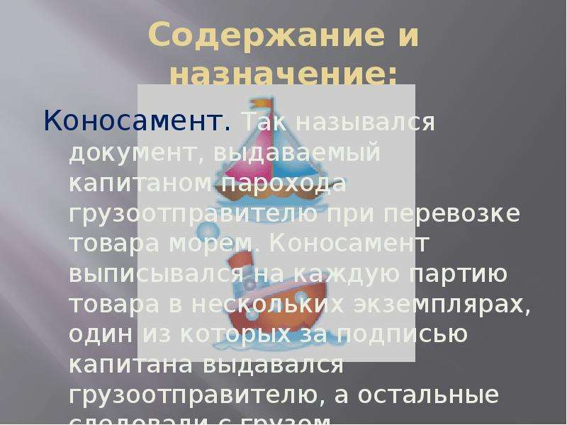 Содержание и назначение: Коносамент. Так назывался документ, выдаваемый капитаном парохода грузоотпр