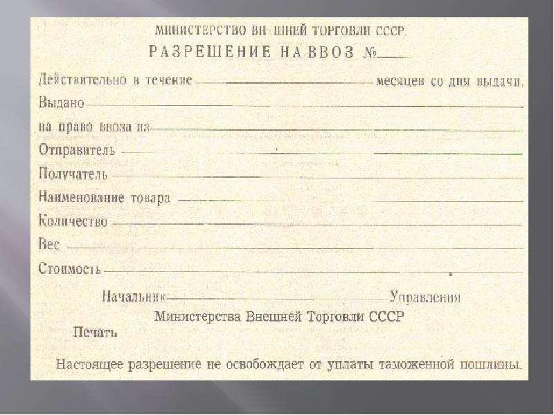 Таможенное дело в СССР, рис. 17
