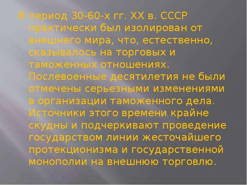 В период 30-60-х гг. XX в. СССР практически был изолирован от внешнего мира, что, естественно, сказы