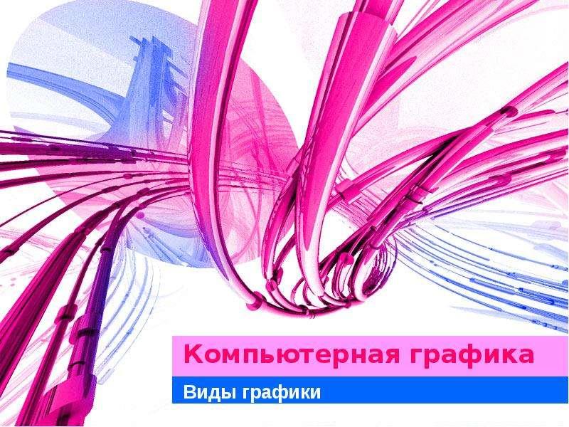 Презентация Компьютерная графика Виды графики