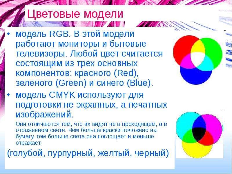 Цветовые модели модель RGB. В этой модели работают мониторы и бытовые телевизоры. Любой цвет считает