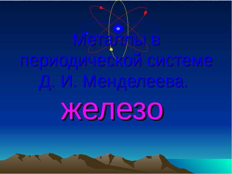 Презентация Металлы в периодической системе Д. И. Менделеева. железо