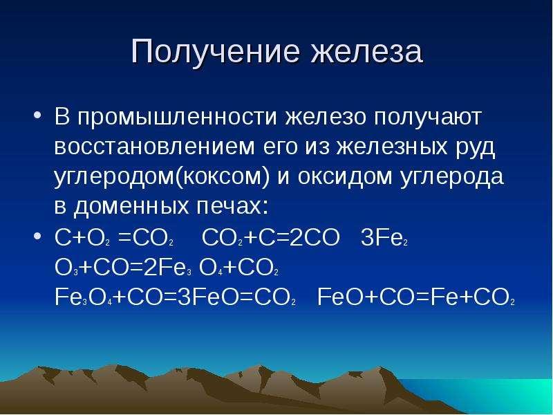 Получение железа В промышленности железо получают восстановлением его из железных руд углеродом(кокс