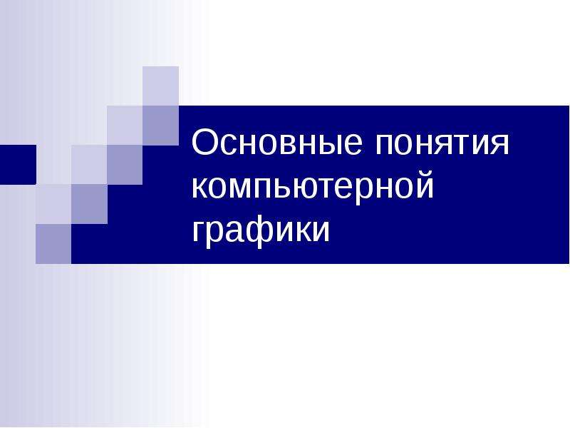 Презентация По информатике Основные понятия компьютерной графики