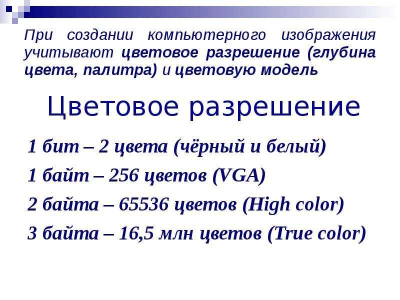 При создании компьютерного изображения учитывают цветовое разрешение (глубина цвета, палитра) и цвет