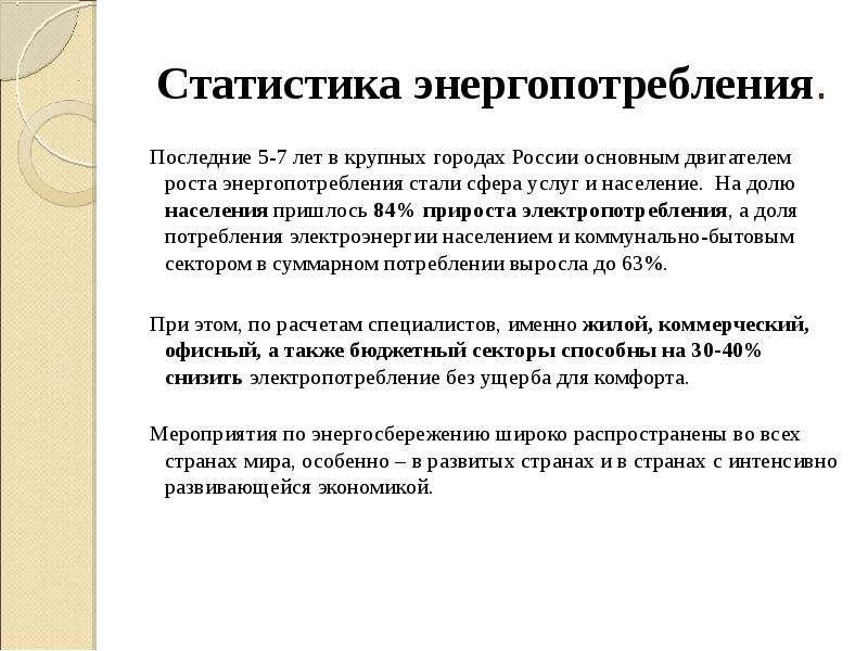 Статистика энергопотребления. Последние 5-7 лет в крупных городах России основным двигателем роста э