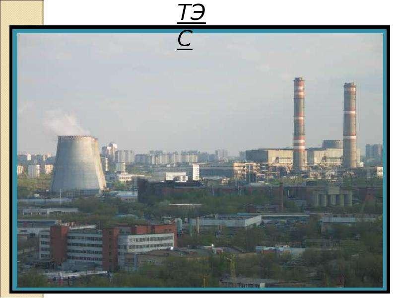 Энергосбережение Реализация правовых, организационных, научных, производственных, технических и экономических мер, направленны, слайд 6