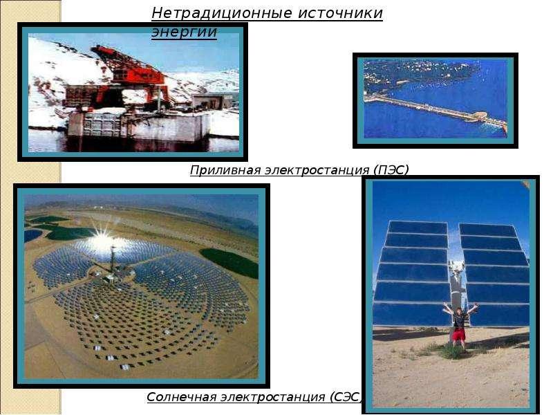Энергосбережение Реализация правовых, организационных, научных, производственных, технических и экономических мер, направленны, слайд 9