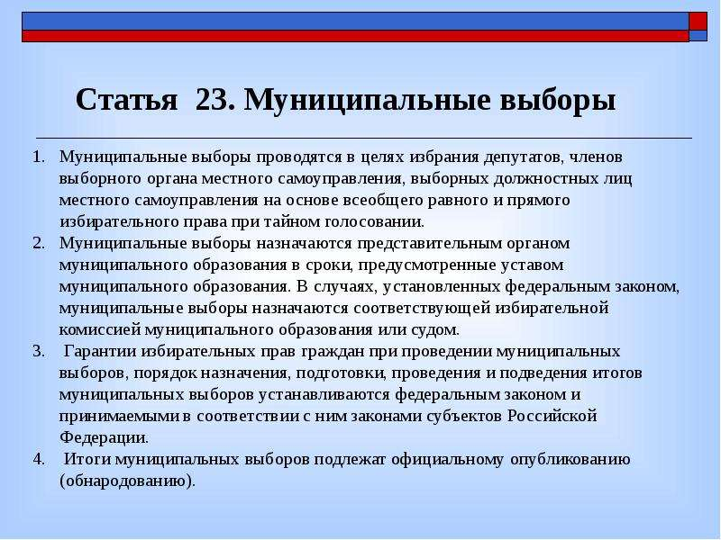 Реферат Муниципальные выборы и местный референдум Муниципальное выборы реферат