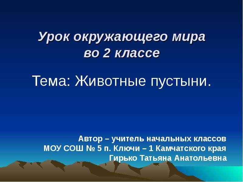 Презентация На тему Животные пустыни.