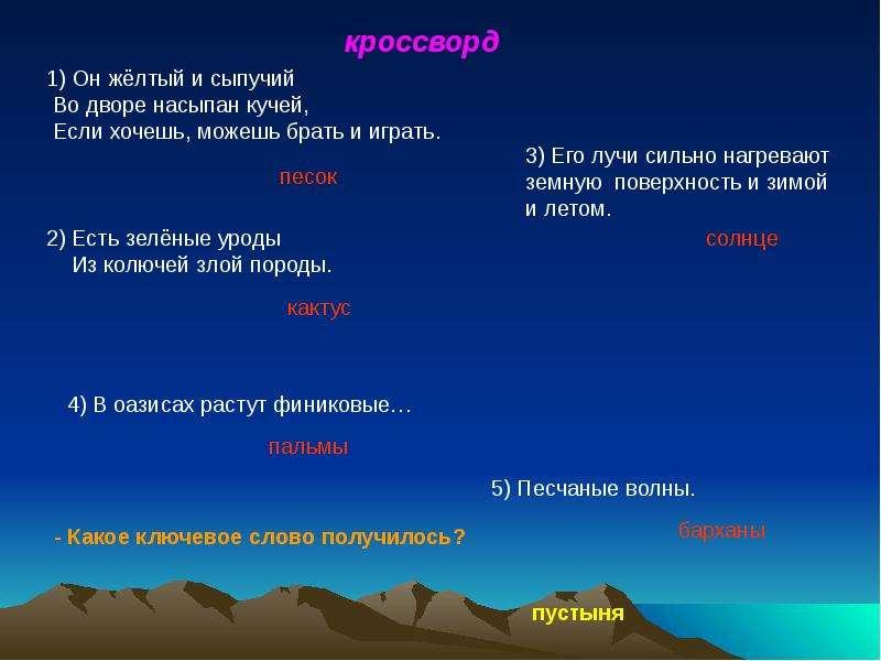 На тему Животные пустыни., слайд 8
