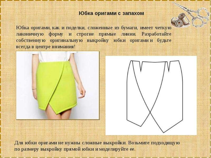Презентация о моделирование юбки