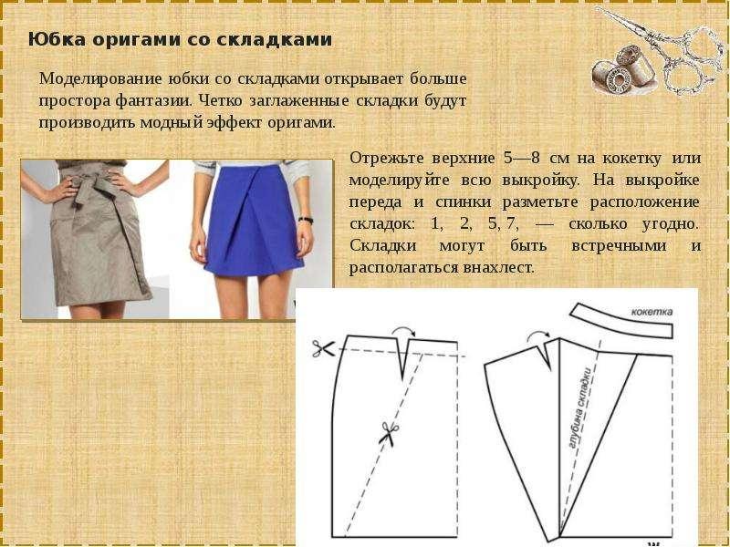 Как сшить платье с запахом и юбкой клеш 12
