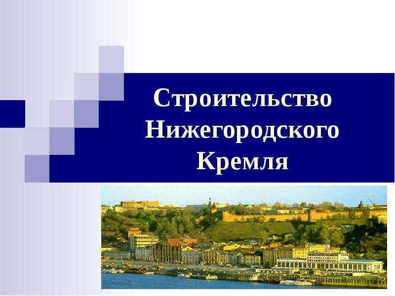 Презентация Строительство Нижегородского Кремля