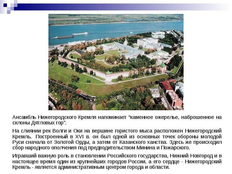 """Ансамбль Нижегородского Кремля напоминает """"каменное ожерелье, наброшенное на склоны Дятловых гор"""". А"""