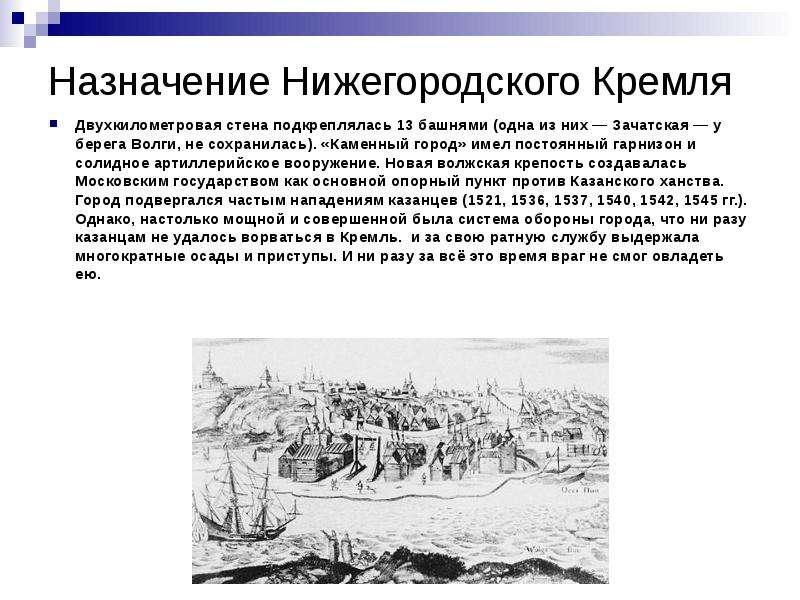 Назначение Нижегородского Кремля Двухкилометровая стена подкреплялась 13 башнями (одна из них — Зача