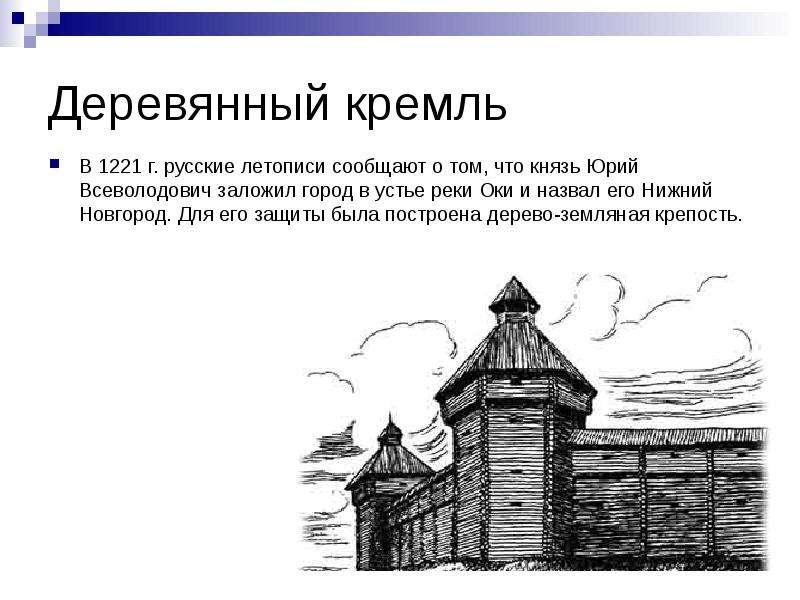 Деревянный кремль В 1221 г. русские летописи сообщают о том, что князь Юрий Всеволодович заложил гор