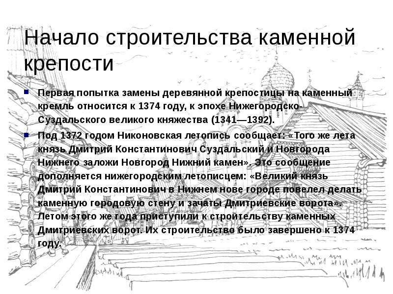 Начало строительства каменной крепости Первая попытка замены деревянной крепостицы на каменный кремл