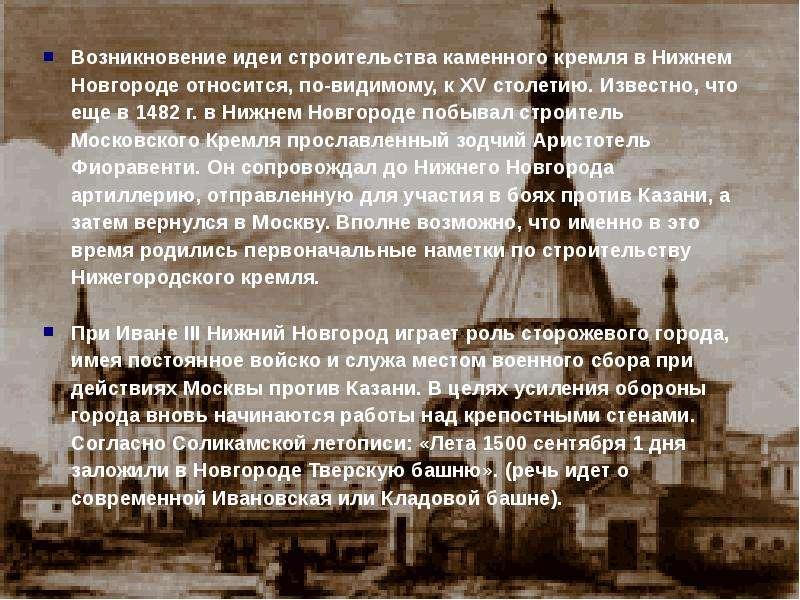 Возникновение идеи строительства каменного кремля в Нижнем Новгороде относится, по-видимому, к XV ст