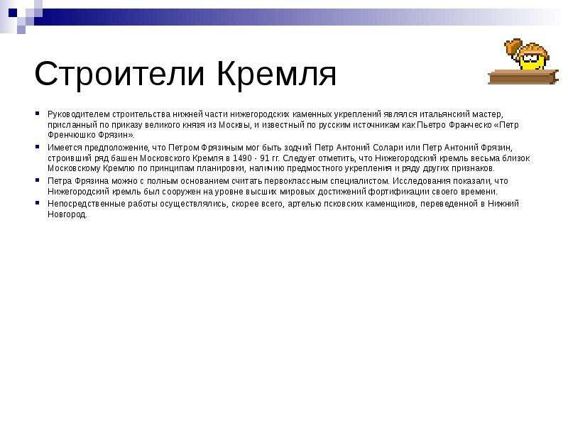 Строители Кремля Руководителем строительства нижней части нижегородских каменных укреплений являлся