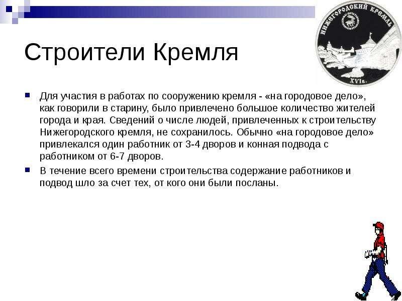 Строители Кремля