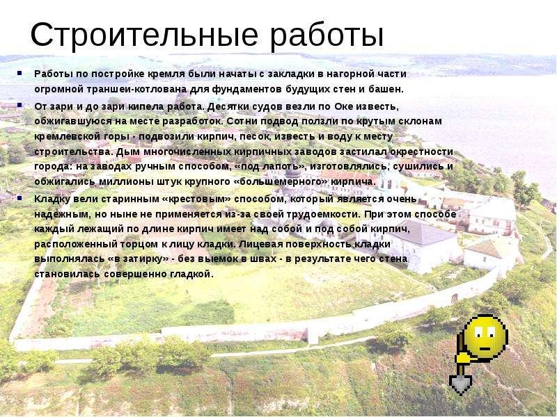 Строительные работы Работы по постройке кремля были начаты с закладки в нагорной части огромной тран