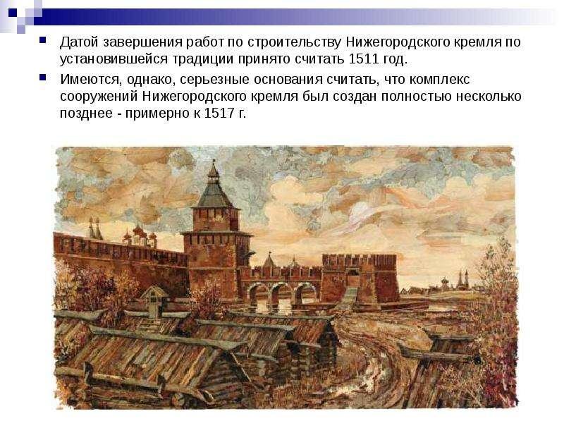 Строительство Нижегородского Кремля, слайд 10