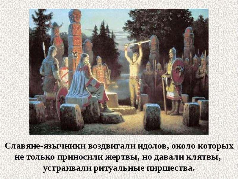 просветили, славянские праздники на руси дошедшие до наших времен начальную конечную станции