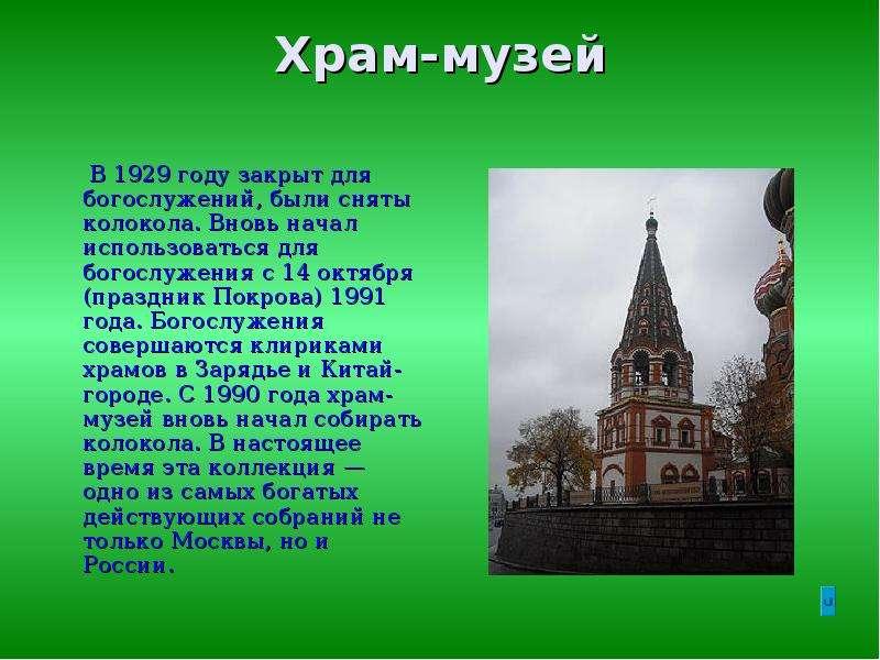 С возрождение наступило с периодом перестройки, когда православной церкви возвращалось отобранное у неё имущество