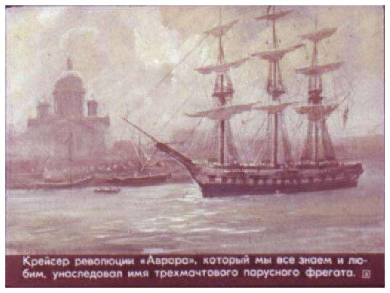Центральный крейсер аврора история корабля для детей краткое содержание изобилие сюрпризов