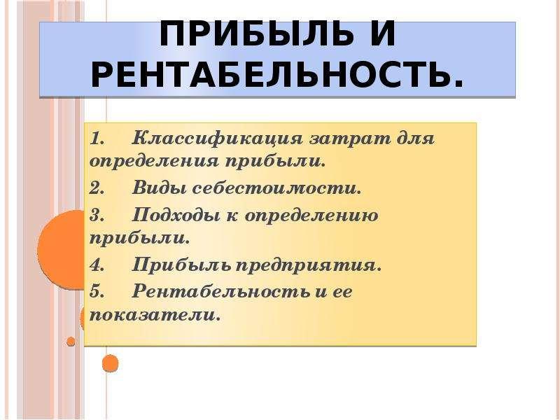 Презентация По экономике Прибыль и рентабельность. Классификация затрат для определения прибыли.