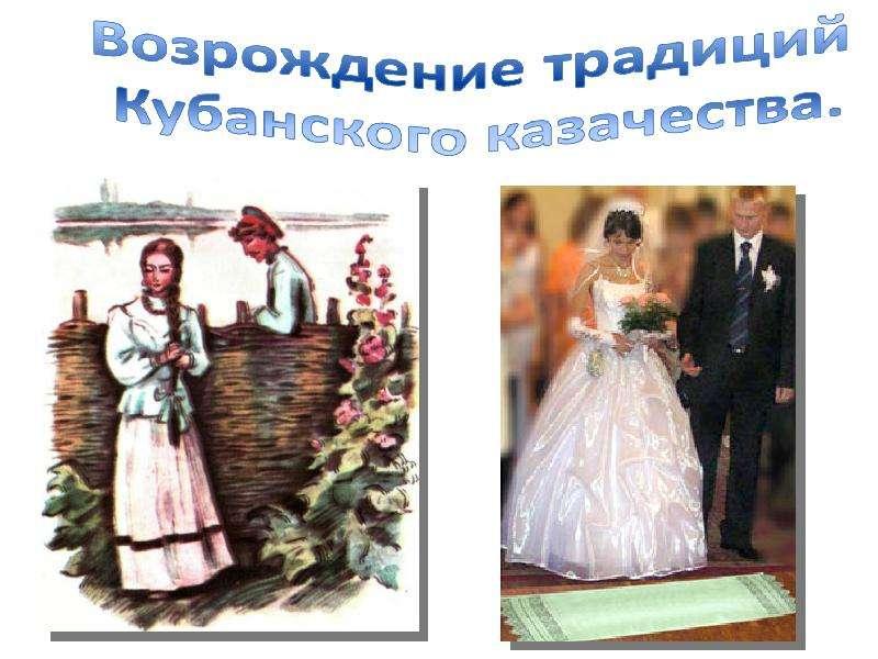 традиции и обряды кубани картинки