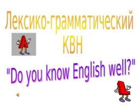 "Презентация к уроку английского языка ""Do you know English well?"" -"