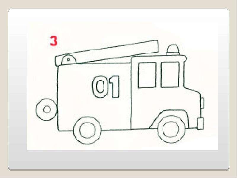 Рисование пожарной машины в подготовительной группе достижений никак