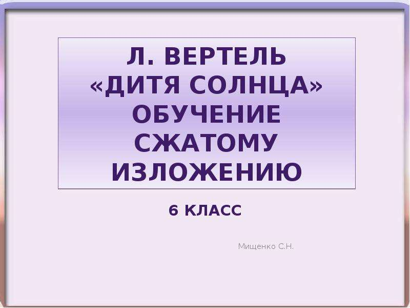 Скачать аудио изложение по русскому языку 6 класс
