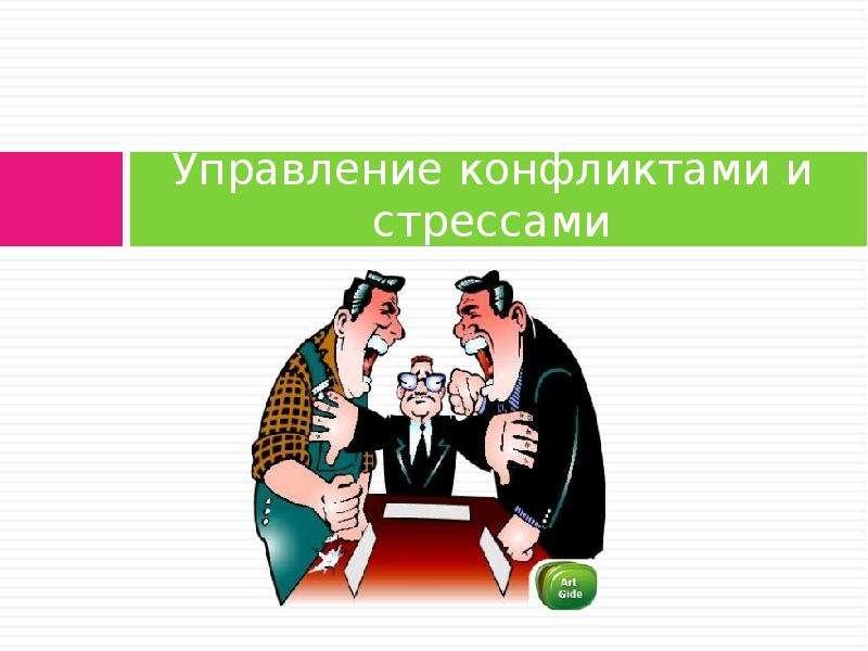 Презентация Управление конфликтами и стрессами