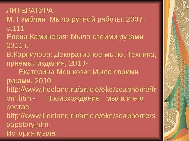 ЛИТЕРАТУРА М. Гэмблин Мыло ручной работы, 2007- с. 111 Елена Каминская: Мыло своими руками 2011 г. -